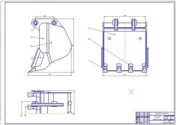 2.Сборочный чертеж ковша экскаватора в трех проекциях с габаритными размерами (формат А1)