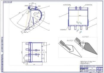 2.Ковш экскаватора в сборе (формат А1) в трех проекциях с выносным разрезом зуба ковша