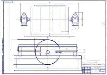 2.Чертеж натяжного устройства ленты конвейера в сборе (формат А1)