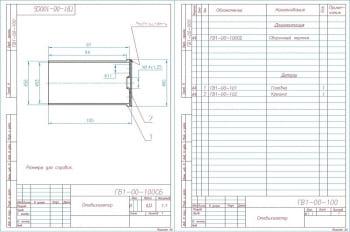 2.Стабилизатор в сборе. На чертеже отражены внешние и внутренние размеры, место развальцовки, выставлены номера позиций деталей. Масса стабилизатора 0,23 кг. Спецификация прилагается (формат А4)