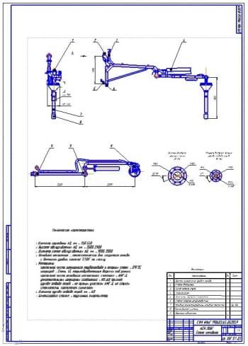 2.Сборочный чертеж наливного стояка измерительного наливного комплекса (формат А1) с размерами, позициями сборочных единиц и таблицей их экспликации