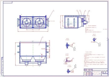 2.Сборочный чертеж конструкции воздухоохладителя в трех проекциях с выносными разрезами (формат А1)