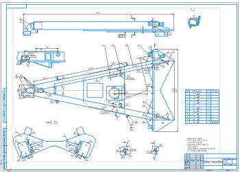 2.Сборочный чертеж тяговой рамы автогрейдера А1
