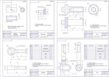 2.Рабочие чертежи деталей, выполненные с указанием посадок, шероховатостей и всех необходимых размеров