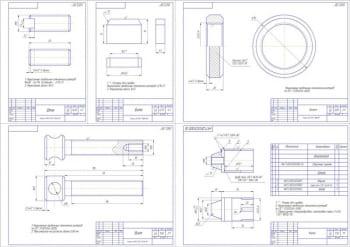 2.Рабочие чертежи деталей, выполненные с указанием посадок, шероховатостей и всех необходимых размеров, все детали сформированы на лист формата А1