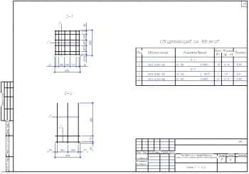 27.Чертеж сеток С-1 и С-2 пристройки к существующим ремонтно-механическим мастерским со спецификацией