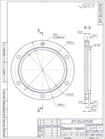 Чертеж детали крышки глухой из материала Ст3Гпс по ГОСТу 380-2005. Весит деталь 2,03 кг. Чертеж в масштабе 1:1 (формат А4)