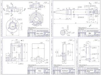 2.Чертеж деталировки: корпус головки, вал, корпус, направляющая, втулка дистанционная с техническими требованиями