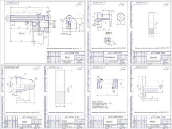 2.Чертеж деталировки конструкции: корпус, направляющая,  прокладка, втулка, пружина, кольцо уплотнительное, пробка (сформированы на формат А1)