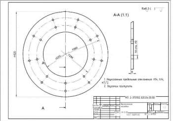 2.Фрикционная накладка - деталь (формат А3)
