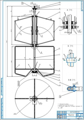 2.Мешалка на А1 с техническим условием