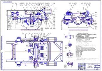 2.Сборочный чертеж задней подвески автомобиля МАЗ-5340 (формат А1).