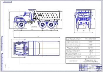 Чертежи раздаточной коробки грузового автомобиля Урал-55571-30