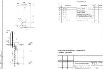 Сборочный схемы установки технологического оборудования в технологическом колодце аварийного резервуара