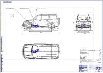2.Общий легкового автомобиля УАЗ-3163 с модернизированной трансмиссией (формат А1)