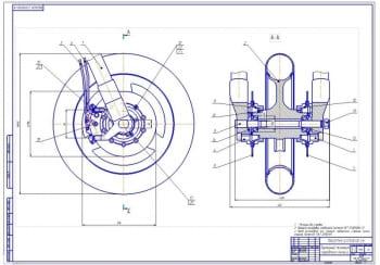 2.Сборочный чертеж тормозного механизма переднего колеса (формат А1)