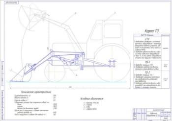 Чертежи навесного оборудования для уборки навоза ПГ-0,4 на базе МТЗ-80 для откормочной фермы