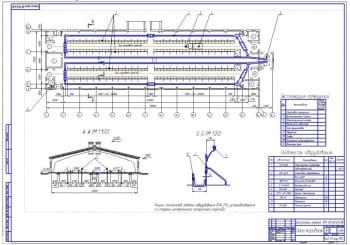 2.Чертеж плана коровника (формат А1) с экспликацией помещений