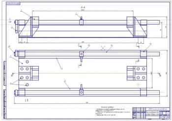 2.Сборочный чертеж приспособления для разборки ведущего вала коробки переключения передач трактора Кировец К-700 (формат А1)