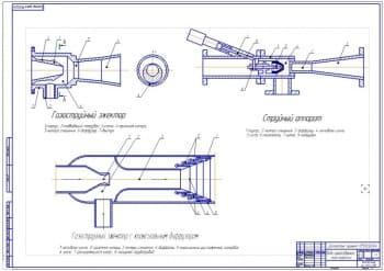 2.Виды существующих конструкций (формат А1)