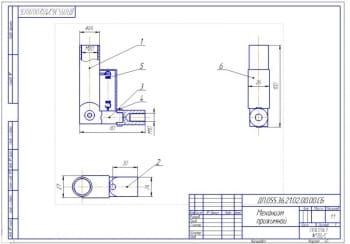 2.Механизм прижимной в сборе (формат А3)
