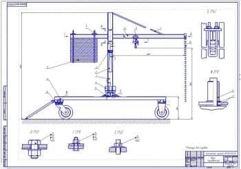 2.Сборочный чертеж крана (формат А1)