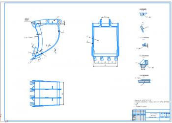 2.Сборочный чертеж ковша экскаватора А1