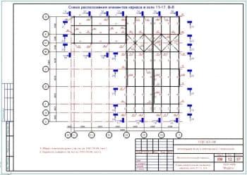 29.Чертеж схемы расположения элементов каркаса в осях