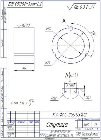 29.Ступица кольца из круга 80-В (формат А4)