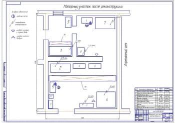 2.Чертеж плана участка по ремонту двигателей после реконструкции автотранспортного предприятия (формат А1)