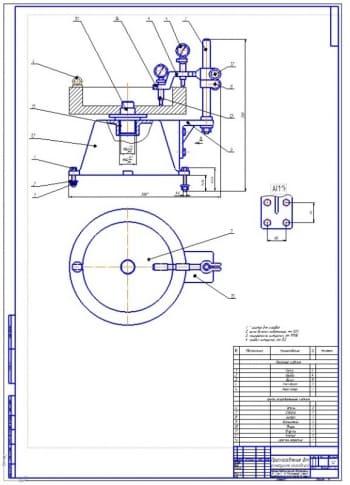 2.Приспособление контроля маховика (формат А1)