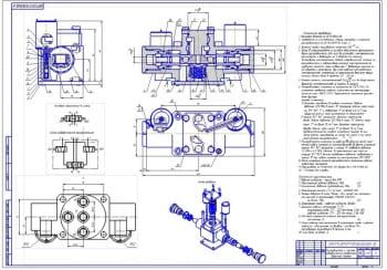 2.Распределитель с электро-гидравлическим управлением – сборочный чертеж (формат А1)