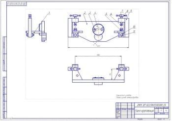 2.Сборочный чертеж узла крепления (формат А2)