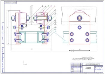 2.Сборочный чертеж опоры (формат А2)
