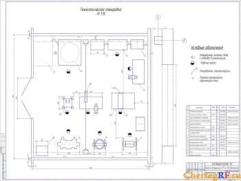 Чертеж агрегатного участка. При построении чертежа применена технологическая планировка. На чертеже представлены условные обозначения: потребитель холодной воды с отводом в канализацию