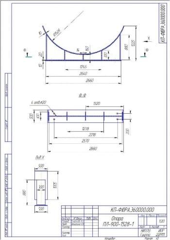 2.Рабочий чертеж опоры сепаратора (формат А3)