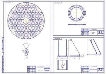 2.Рабочие чертежи деталей: трубная решетка, лапа крепления, смотровое окно (формат А1)
