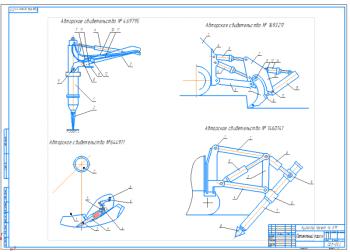 3.Обор патентов рыхлителей бульдозерных А1