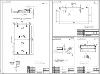 3.Рабочие чертежи деталей: бобышка, палец, боковина, плита с указанием допусков, посадок и шероховатостей
