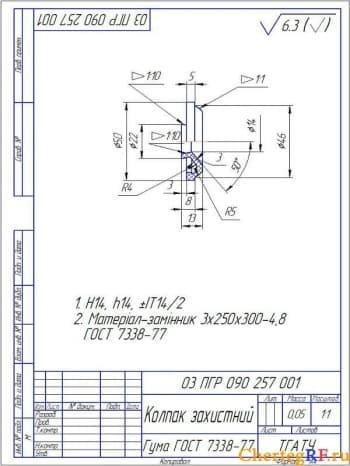 Чертеж детали колпака защитного с техническими требованиями: H14, h14, IT14/2; материал - заменитель 3х250х300-4,8 ГОСТ 7338-77 (формат А4)