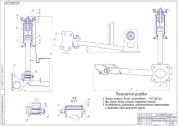 Чертеж общего вида задней подвески легкового автомобиля в масштабе 1:2. На чертеже обозначены все конструкционные размеры и позиции деталей. выполнено несколько выносных разрезов. Перечислены технические условия (формат А2)