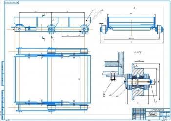 3.Сборочный чертеж ходовой части конвейера А1 с видом Б и разрезом А