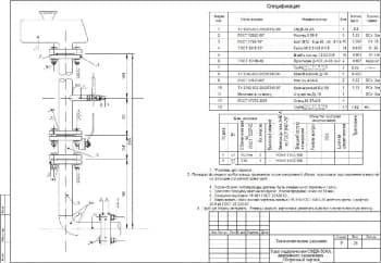 Сборочный чертеж узла подключения СМДК-50АА аварийного резервуара