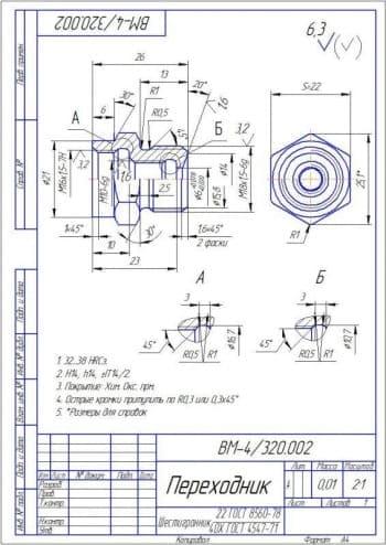 Детальный чертеж втулки с техническими требованиями