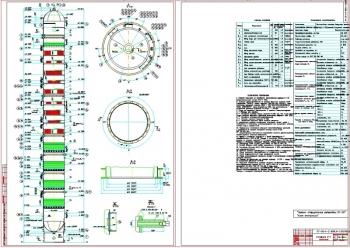 Проект колонны К-1 для селективной очистки вакуумных дистилляторов