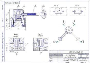 Сборочный чертеж гидравлического распределителя с полным набором чертежей деталировки