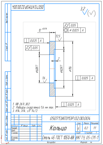 3.Рабочий чертеж деталь кольцо А4