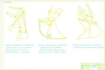 3.Чертеж обзора существующих конструкций. Три проекции изображено на чертеже