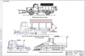 3.Чертеж обзора патентных решений. На чертеже представлено четыре чертеже патентного решения: комбинированная уборочная машина