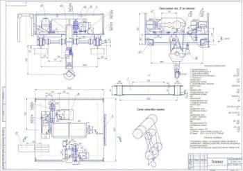 Сборочный чертеж тележки грузоподъемностью 12,5 т, высотой подъема 12,5 м